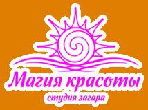 Магия Красоты. Солярий в Смоленске